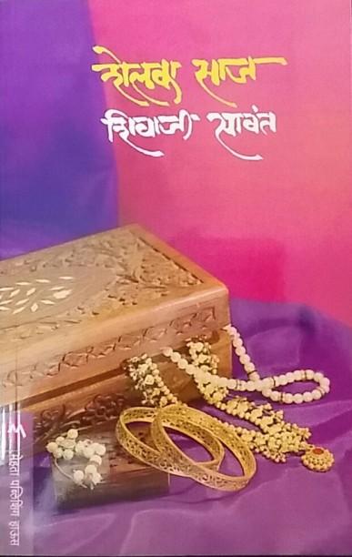 Chava Marathi Book Pdf