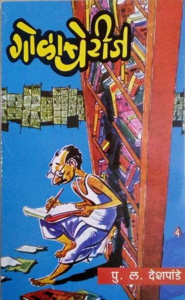 Pu La Deshpande Books Buy Pu La Deshpande Books Online At Best Prices In India Flipkart Com