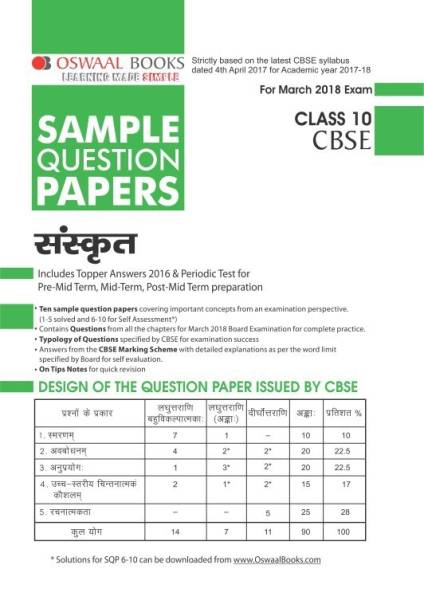 Oswaal CBSE Sample Question Papers Class 10 Sanskrit