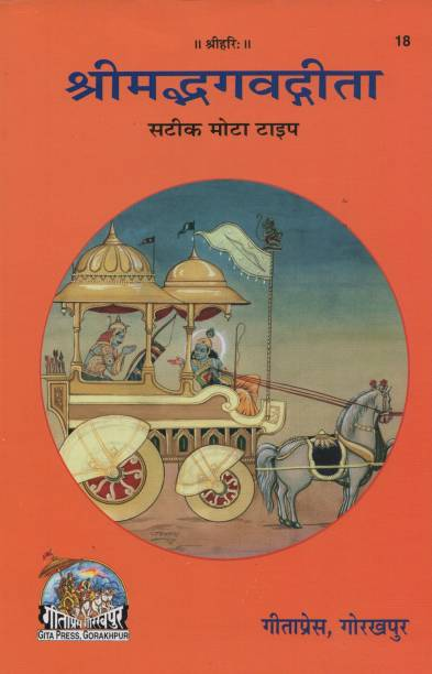 Gita press books store online buy gita press books online at best shrimad bhagwad gita code 18 fandeluxe Image collections