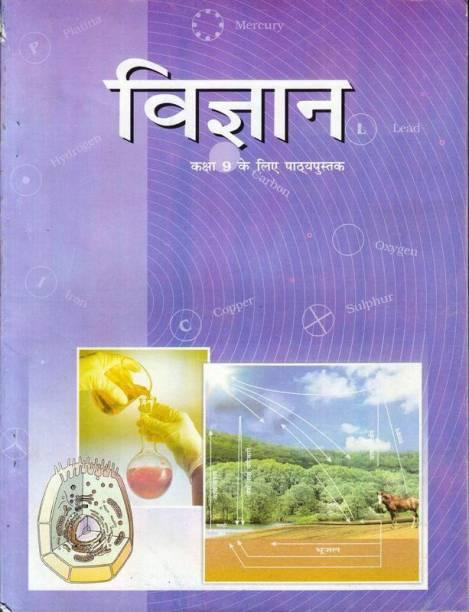 Vigyan Class IX 20018 Edition
