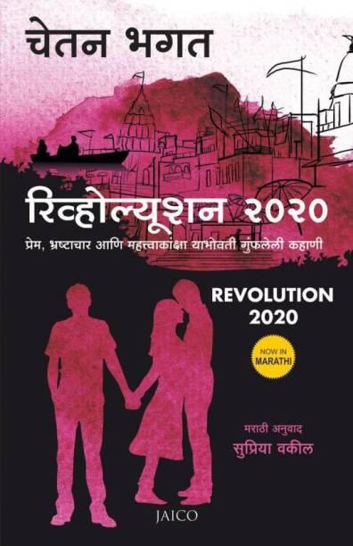 REVOLUTION2020, (MARATHI), By Chetan Bhagat