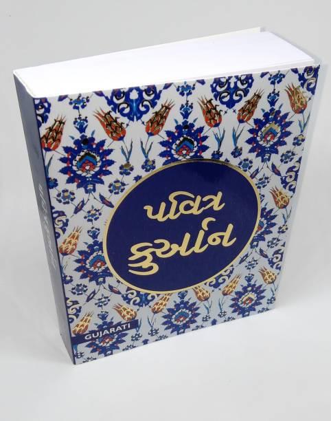 Pavitra Quran (Gujarati)