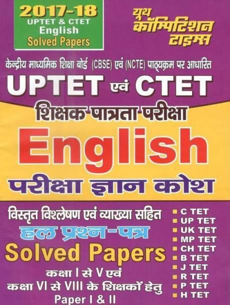 UPTET & TET English Knowledge Bank