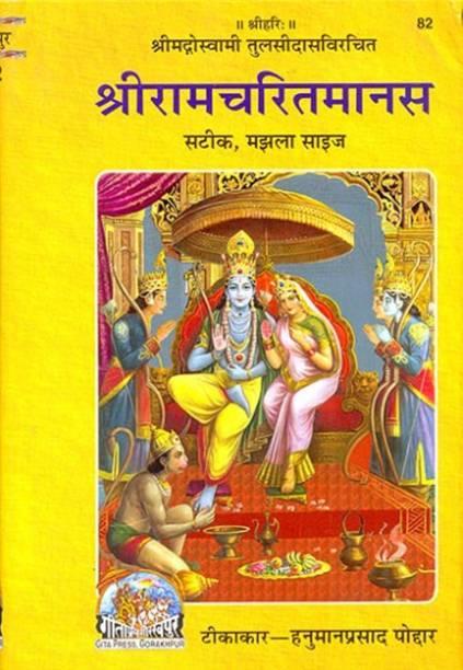 Gita Press Shri Ramcharitmanas Tulsidas Krit Hindi Translated With Suitable Book Stand