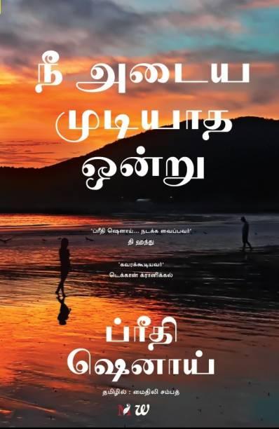 Nee Adaya Mudiyaadha Ondru - The One You Cannot Have