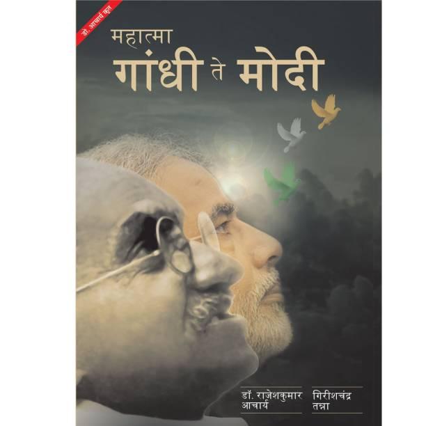 Mahatma Gandhi te Modi