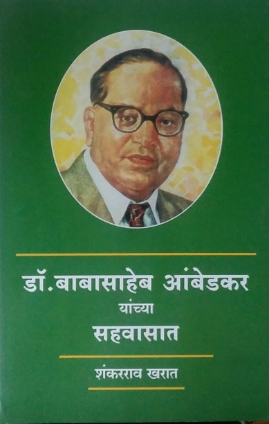 hach maza marg marathi book download
