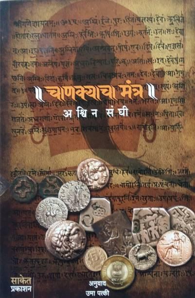 Chanakyacha Mantra