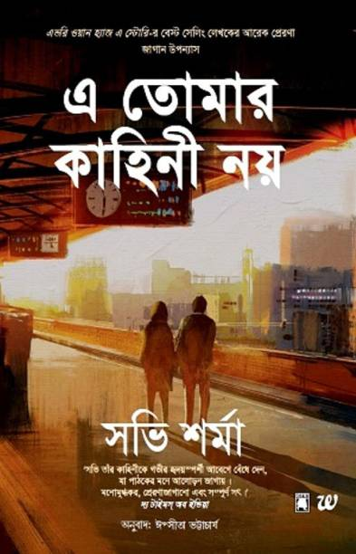 Bengali Literature Fiction Books - Buy Bengali Literature Fiction