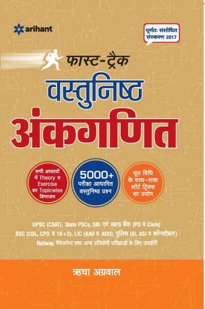 arihant maths book
