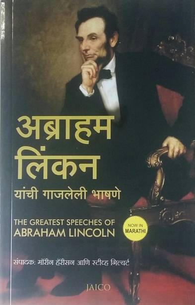 Marathi Books - Buy Marathi Books Online at Best Prices In