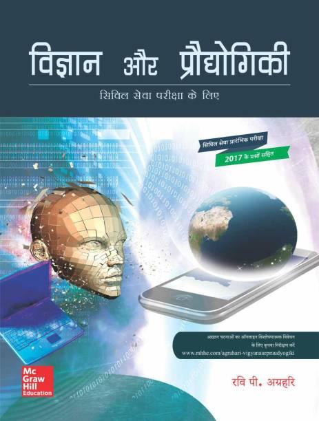 Hindi Upsc Exams Books - Buy Hindi Upsc Exams Books Online