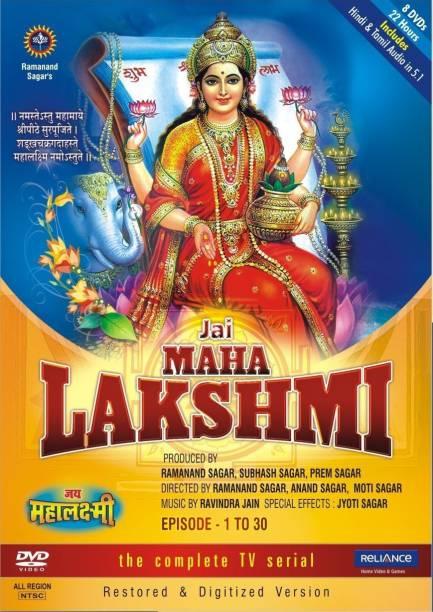 Jai Maha Lakshmi DVD ONE