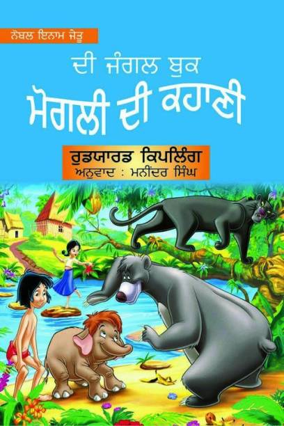 The Jungle Book:Mogli Di Kahani (Punjabi)