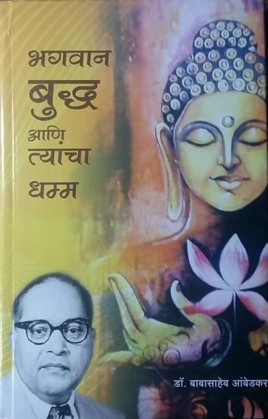 Dongri To Dubai Marathi Book Free Download