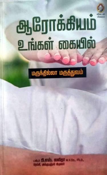 Aarokkiyam Ungal Kaiyil