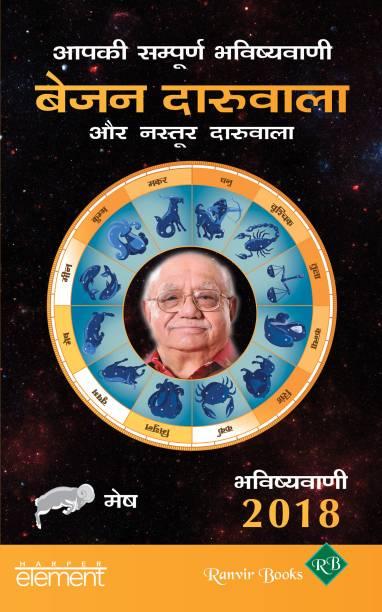 Aapki Sampurn Bhavishyavani 2018: Mesh