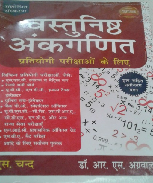 Rs Agarwal Aptitude Book