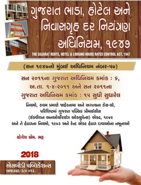 Gujarati Books - Buy Gujarati Books Online at Best Prices In India
