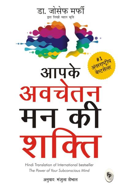 Dr joseph murphy books store online buy dr joseph murphy books apke avchetan man ki shakti the power of your subconscious mind hindi fandeluxe Images