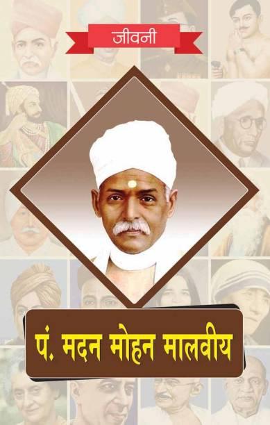 Biography of Pandit Madan Mohan Malviya