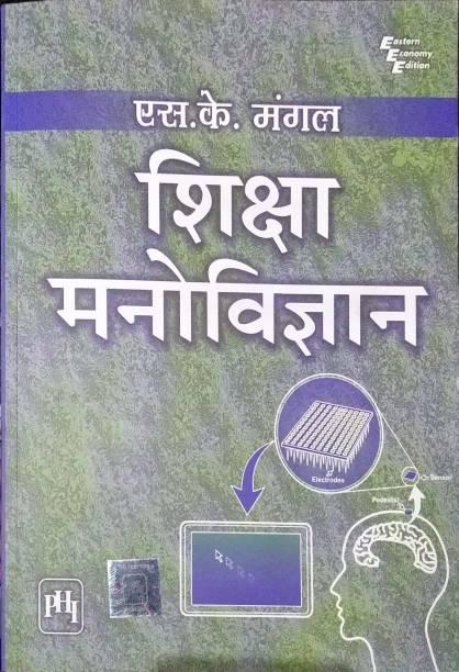 Hindi Psychology Books - Buy Hindi Psychology Books Online