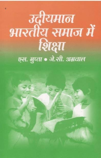 J C Agarwal Books - Buy J C Agarwal Books Online at Best