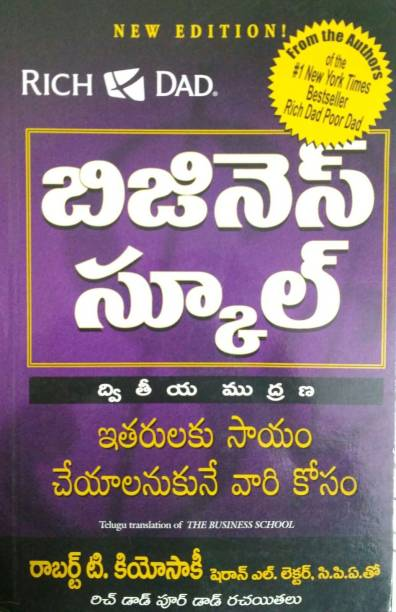 Telugu Business Investing And Management Books - Buy Telugu