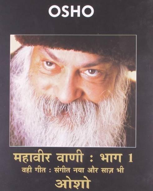 Mahaveer Vani No 1 Hindi