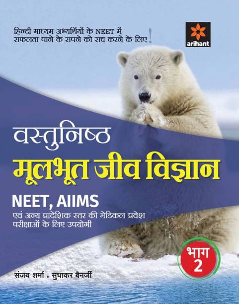 Vastunishtha Moolbhoot Jeev Vigyan 2 Neet, Aiims & Other Medical Entrance