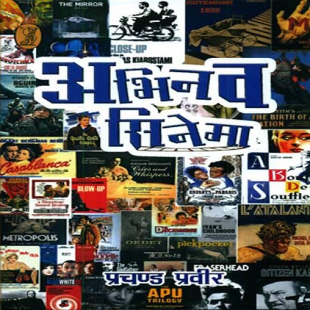 Abhinav Cinema