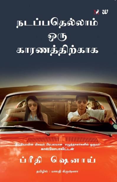 Nadappathellaam Oru Kaaranathirkaaga - It Happens for a Reason