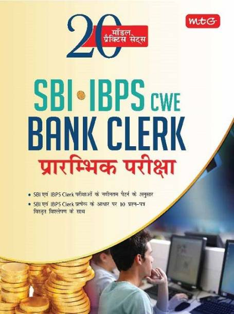 20 Model Practice Sets SBI-IBPS-CWE Bank Clerk- Hindi