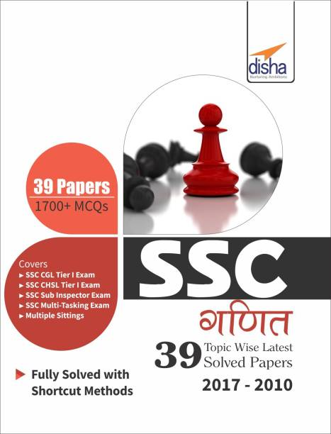 SSC Ganit Topic-wise LATEST 39 Solved Papers (2017-2010)