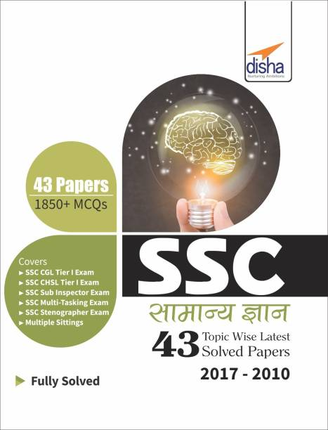 SSC Samanya Gyan Topic-wise LATEST 43 Solved Papers (2017-2010)