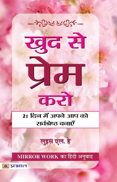 Hindi Selfhelp Books - Buy Hindi Selfhelp Books Online at