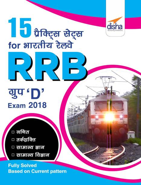 15 Practice Sets for Bhartiya Railways (Rrb) Group D Exam 2018