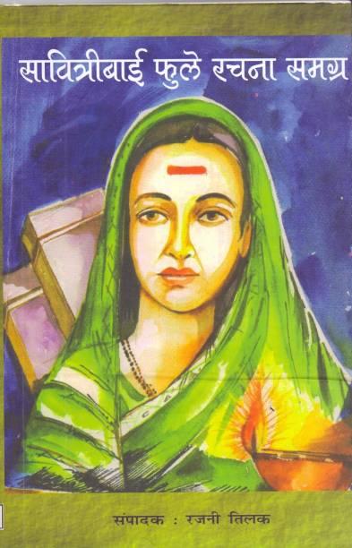 Savitrybai Fhule Rachna Samagar