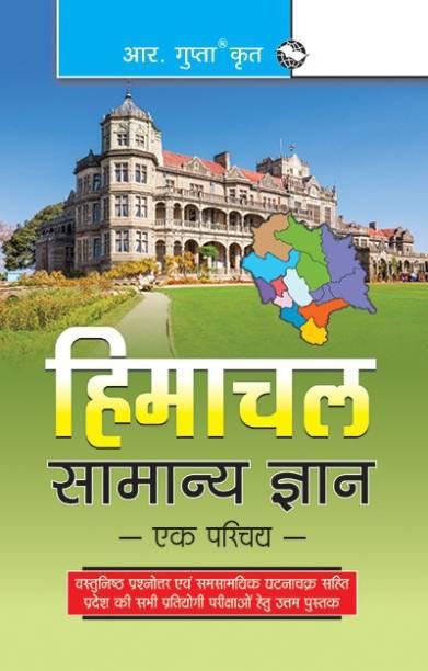 Himachal General Knowledge-Ek Parichaya