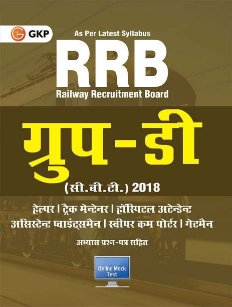 Railway Recruitment Board (RRB) Group-D (CBT) 2018 (Hindi) - RRB Hindi with 0 Disc