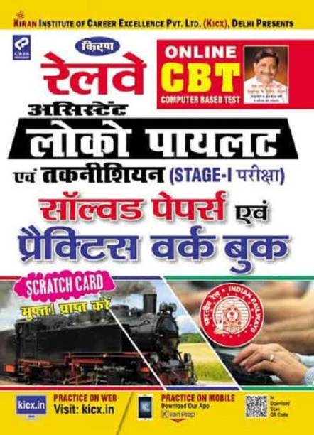 Kiran's Railway Assistant Loco Pilot & Technician (Stage – I Exam) Solved Paper & Practice Work Book-Hindi