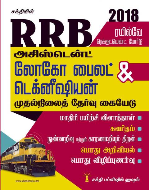 RRB Assistant Loco Pilot & Technician Exam Book 2018