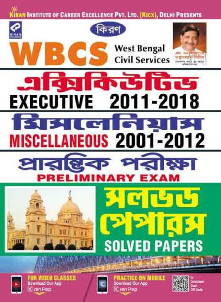 Wbcs Executive 2011-2018 Miscellaneous 2001-2012 Preliminary Exam Solved Papers-Bengali