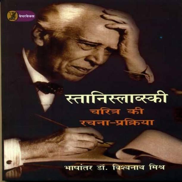 Stanislavski Charitra Ki Rachna-Prakriya