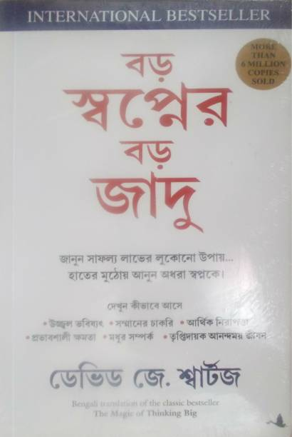 Bengali Business Investing And Management Books - Buy