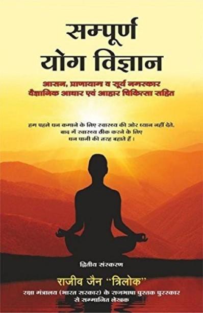 Yoga Asana Book In Hindi