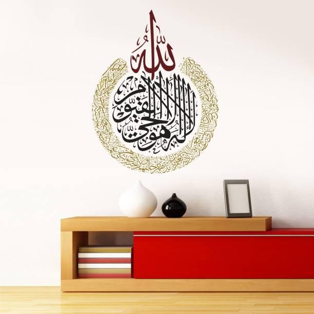 walkart Extra Large Wallstickers (9694) Aayathul kurshi Islamic decor