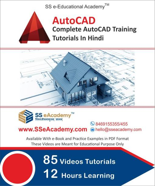 SS eAcademy Complete AutoCAD Training Tutorials In Hindi (12 Hr-85 Videos) [USB]