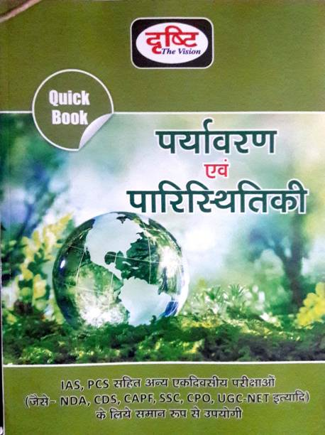 Paryavaran Avam Paristhitiki